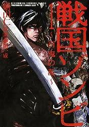 戦国ゾンビ-百鬼の乱 1 (バーズコミックス)