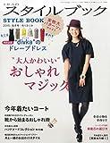 ミセスのスタイルブック 2015年 11月号 [雑誌]