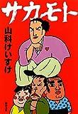サカモト (新潮文庫)