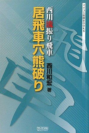 マイコミ将棋BOOKS