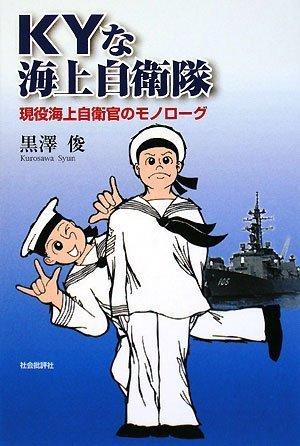 KYな海上自衛隊―現役海上自衛官のモノローグ