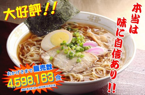 【送料無料】木久蔵ラーメン 8食箱(醤油味4・味噌味4)