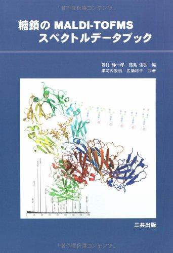 糖鎖のMALDI-TOFMSスペクトルデータブック