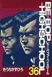 BE-BOP-HIGHSCHOOL(36) (ヤンマガKCスペシャル)