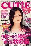 CUTiE (キューティ) 2007年 10月号 [雑誌]