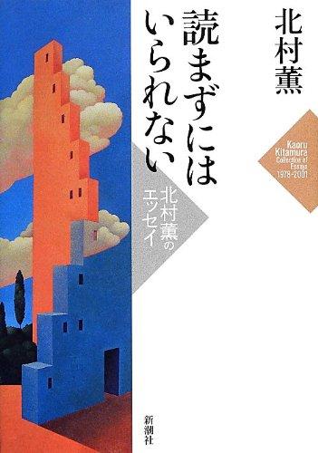 読まずにはいられない: 北村薫のエッセイ