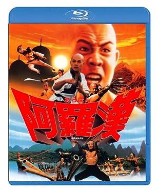 阿羅漢 [Blu-ray]