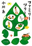 ([お]5-3)ファミリーツリー (ポプラ文庫)
