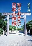 知っておきたい日本の神様 (角川ソフィア文庫)