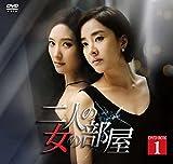 二人の女の部屋 DVD-BOX1 (20枚組)