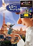 レミーのおいしいレストラン(ウォーリー特典付) (数量限定) [DVD]