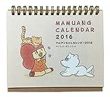 マムアンちゃんカレンダー2016