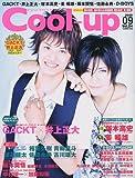 Cool−up (クールアップ) 2009年 09月号 [雑誌]