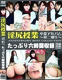 ZCOL-08 淫尻授業 卒業アルバム ~第二期生~ [DVD]