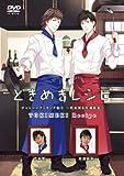 ときめきレシピ チャレンジクッキング編(2) ~代永翼&佐藤拓也~ [DVD]