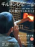 チルチンびと 2010年 01月号 [雑誌]