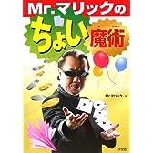 Mr.マリックのちょい魔術