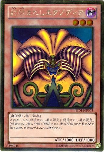 Yu-Gi-Oh! - Exodia the Forbidden One (GDB1-JP005) - The Gold Box - Japanese Edition - Gold Rare - 1