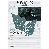墜落〈第7巻〉衝突とニアミス