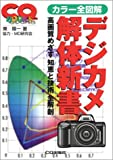 デジカメ解体新書—カラー全図解 高画質めざす知恵と技術全解剖   CQ books