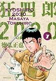 狂四郎2030 7 (集英社文庫―コミック版)