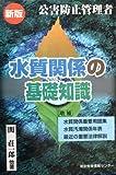 公害防止管理者水質関係の基礎知識