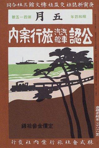 復刻版昭和戦前時刻表7冊セット