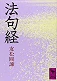 法句経 (講談社学術文庫)