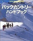 バックカントリー・ハンドブック (Vol.1)