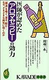 医師が認めたアロマセラピーの効力―「精油」を嗅ぐ、塗る、飲む…なぜ、さまざまな病気に効くのか (KAWADE夢新書)