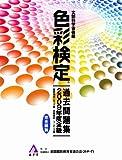 色彩検定過去問題集 2009年度全級(2009)