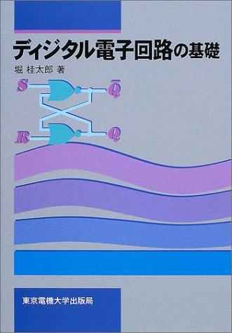 ディジタル電子回路の基礎