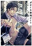 ガチイキ挑発ナイト (ジュネットコミックス ピアスシリーズ)