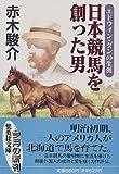 日本競馬を創った男 エドウィン・ダンの生涯 (集英社文庫)