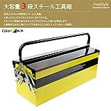 大容量42cm工具箱 ツールボックス 3段 収納 黒黄