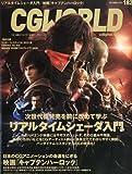 CGWORLD (シージーワールド) 2013年 10月号 vol.182