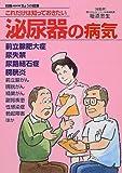 これだけは知っておきたい泌尿器の病気 (別冊NHKきょうの健康)