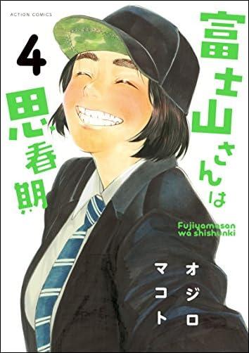 富士山さんは思春期 4  アクションコミックス
