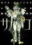 多重人格探偵サイコ(7)<多重人格探偵サイコ> (角川コミックス・エース)