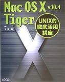 Mac OS X v10.4 Tiger―UNIX的徹底活用講座