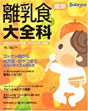 最新離乳食大全科―Baby‐mo (主婦の友生活シリーズ) (主婦の友生活シリーズ) (主婦の友生活シリーズ)