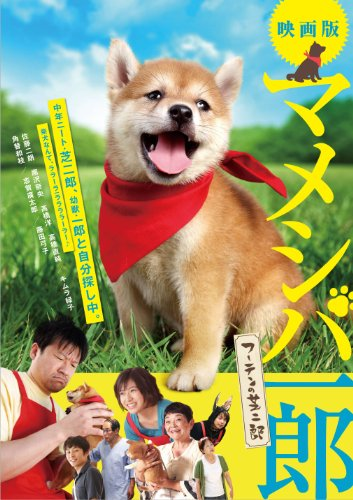 映画版 マメシバ一郎 フーテンの芝二郎 [DVD]