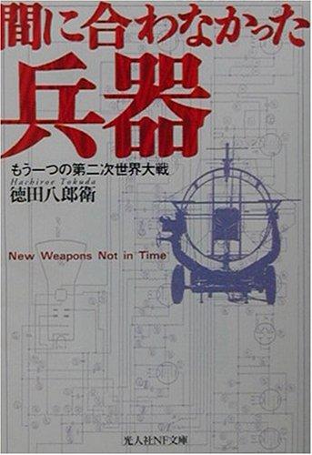 間に合わなかった兵器―もう一つの第二次世界大戦 (光人社NF文庫)