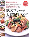 竹内冨貴子の低カロリーで大満足レシピ?料理ならおまかせ きれいに、健康的に。食べてダイエット! (特選実用ブックスCOOKING) (特選実用ブックスCOOKING)