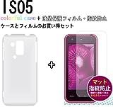 au IS05専用 カラフルケース(ホワイト)+液晶保護シート(指紋防止)お買い得セット