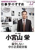 競争しない中小企業経営術 2011年12月 (仕事学のすすめ)