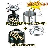 [シングルバーナー] CAPTAINSTAG(キャプテンスタッグ) / キャプテンスタッグ(CAPTAINSTAG)オーリック小型ガスバーナーセット+レギュラーガスカートリッジCS-250【お得な2点セット】M-6400+M-8251