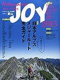 夏山JOY2015 ワンダーフォーゲル 7月号増刊 「夏、憧れのアルプスへ!『最新登山用品カタログ THE EARTH 2015』『北アルプス登山マップ』『南アルプス登山マップ』『北アルプス 白馬・後立山 縦走&山旅ブック2015』