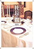 Shacho-no-hara--Ochi-masato-purodusu-[Japanese-Edition]