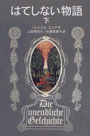 はてしない物語 (下) (岩波少年文庫 (502))